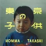 東京の子供 | ホンマタカシ
