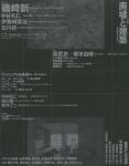 季刊 デザイン no.16 | 廃墟と建築