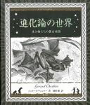 アルケミスト双書 進化論の世界 生き物たちの歴史物語 | ジェラード・チェシャー