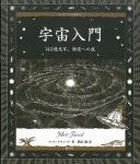 アルケミスト双書 宇宙入門 140億光年、時空への旅 | マット・トウィード