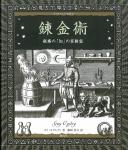 アルケミスト双書 錬金術 秘密の「知」の実験室 | ガイ・オグルヴィ