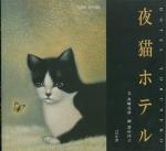 夜猫ホテル | 舟崎克彦、落田洋子