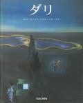 サルヴァドール・ダリ 1904〜1989 | ロベール・デシャルヌ、ジル・ネレ