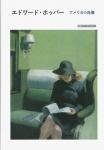 エドワード・ホッパー アメリカの肖像 | ヴィーラント・シュミート