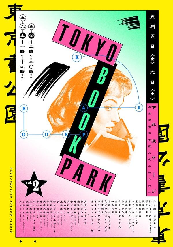 Tokyo Book Park vol.2