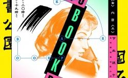 TOKYO BOOK PARK vol.2に出店決定。ゴールデンウィークは下北沢で本をディグるべし!