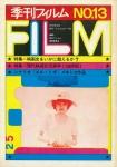 季刊フィルム No.13 | 映画史をいかに超えるか/現代映画状況事典