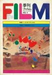 季刊フィルム No.4 | ルイス・ブニュエル/転換期のシネマ