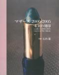 マザーズ 2000‐2005 未来の刻印 | 石内都