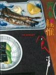 食事 | 荒木経惟 写真集