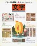 イメージの冒険 3 | 文字 文字の謎と魅力