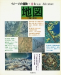 イメージの冒険 1 | 地図 不思議な夢の旅