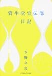 資生堂宣伝部日記 | 水野卓史