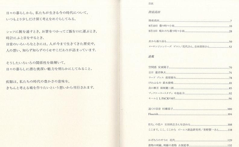 疾駆 第3号   陸前高田