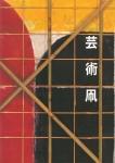 芸術凧 空舞う絵画 Bilder fur den Himmel. Kunstdrachen | 大阪ドイツ文化センター