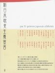 新日本耽美主義宣言 | 石山ヒロコ、井上洋介、宇野亜喜良 他