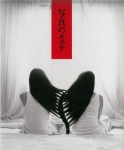 写真のエステ The Aesthetics of Photography | 東京都写真美術館