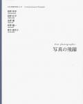 日本の新進作家展vol.10 写真の飛躍 | 東京都写真美術館