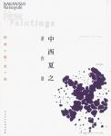 中西夏之新作展 絵画の鎖・光の森 | 渋谷区立松濤美術館