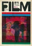 季刊フィルム No.2 |  日本の映画をどうする/エクスパンデッド・シネマ