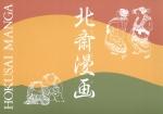 北斎漫画図録 | 山田豊
