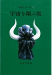 岡本太郎の本5 宇宙を翔ぶ眼 | 岡本太郎