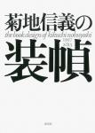 菊地信義の装幀 1997〜2013 | 菊地信義