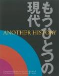 もうひとつの現代展 | 神奈川県立近代美術館