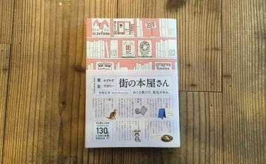 株式会社G.B.発行 「東京 わざわざ行きたい 街の本屋さん」