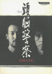 頭脳警察 1990‐1991 | 宝島編集部