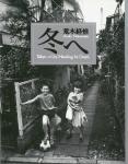 冬へ―Tokyo :a City Heading for Death | 荒木経惟 写真集