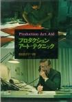 プロダクションアート・テクニック | 稲垣行一郎