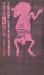 アメリカ地獄めぐり―性・暴力・詩・映画・演劇・政治 | 寺山修司評論集