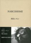 Narcissisme | 四谷シモン、篠山紀信