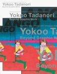 阪神・淡路大震災20年展 横尾忠則展 | 枠と水平線と…グラフィック・ワークを超えて