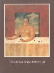 「有元利夫は音楽の変種です」展 | 松本市美術館