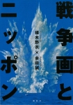 戦争画とニッポン | 椹木野衣、会田誠