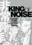 非常階段 A Story Of The King Of Noise | JOJO広重、美川俊治、JUNKO、コサカイフミオ、野間易通
