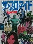 ザ・プロマイド Special | 緒方源次郎