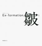 Ex-formation 皺 | 原研哉ゼミ