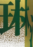 琳派 RIMPA | 東京国立近代美術館