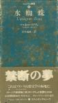 ソムニウム叢書1 水蜘蛛 | マルセル・ベアリュ