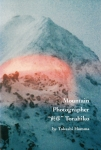Mountain Photographer 寅彦 | ホンマタカシ