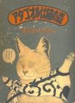 アタゴオルは猫の森 | ますむらひろし