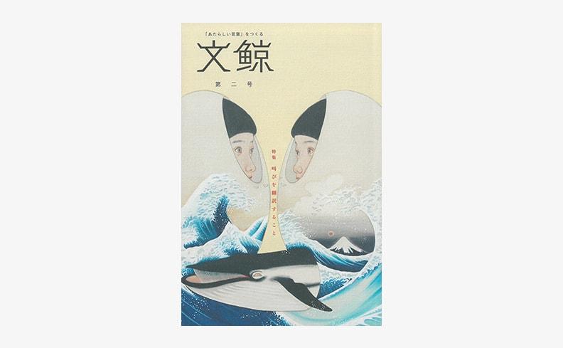 文鯨 第二号 | 叫びを翻訳すること