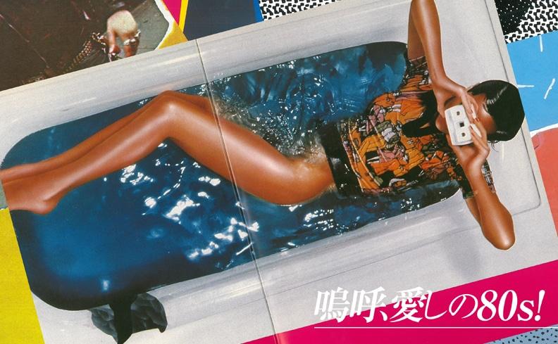 1980年代のデザインとカルチャー:嗚呼、愛しの80s!