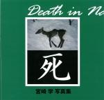 死 | 宮崎学 写真集