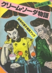 クリーム・ソーダ物語 | 山崎眞行