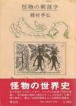 怪物の解剖学 | 種村季弘