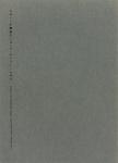 デザインの解剖 1 ロッテ・キシリトールガム | 佐藤卓